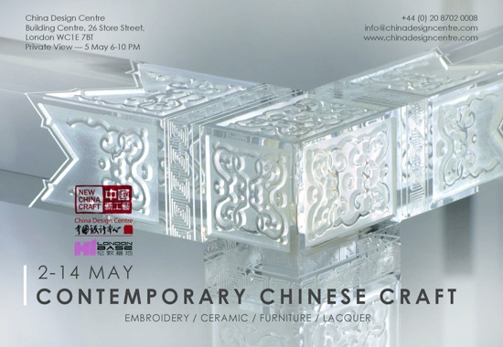 Contemporary Chinese Craft exhibition at London Craft Week 2016